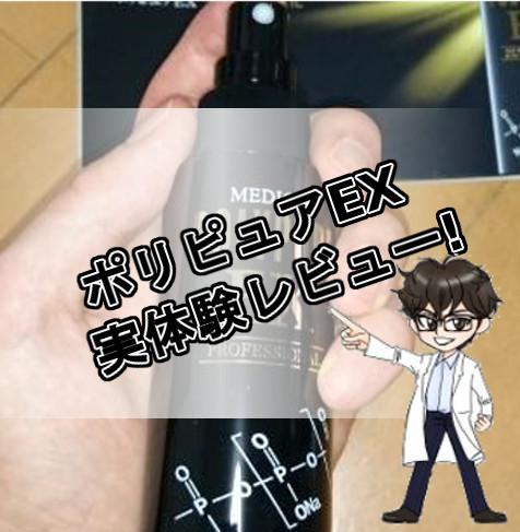 ポリピュアEX・効果