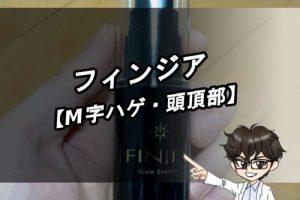 フィンジア・M字