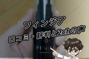 フィンジア・口コミ評判・2ch