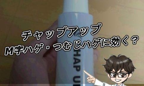 チャップアップ・M字ハゲ・つむじハゲ