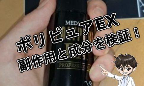 ポリピュアEX・副作用