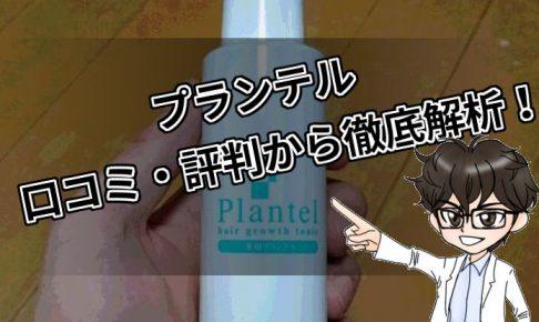 プランテル口コミ・評判
