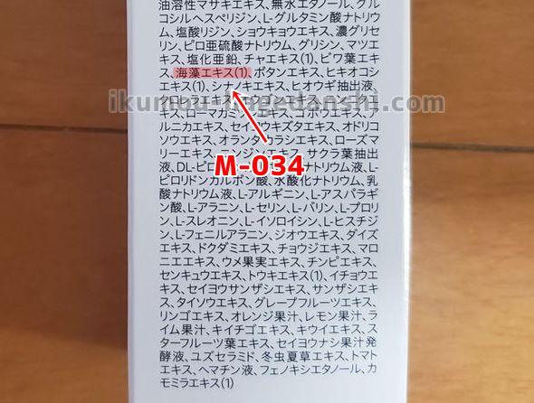 海藻エキス(M-034)
