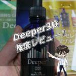Deeper3D