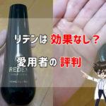 【宮迫博之の育毛剤】リデンは効果なし?口コミ(2ch含む)の評価を検証