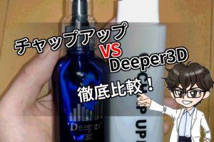 チャップアップ・Deeper3D・比較