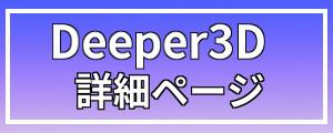 詳細・Deeper3D