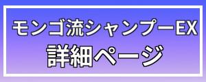 詳細・モンゴ流シャンプーEX