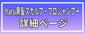 詳細・haru黒髪スカルププロシャンプー