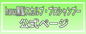 公式・haru黒髪スカルププロシャンプー