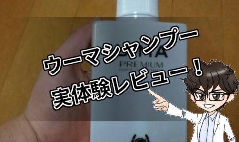 ウーマシャンプー・口コミ・実体験・レビュー