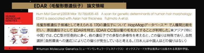 ペルソナ育毛剤・髪の太さに関する論文