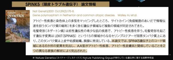 ペルソナ育毛剤・頭皮環境に関する論文