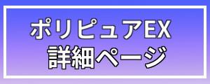 詳細・ポリピュアEX