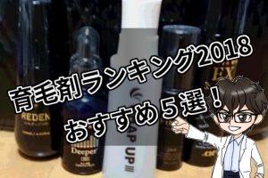 育毛剤ランキング2018