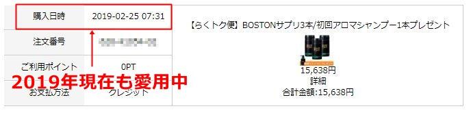 ボストンサプリ定期購入03