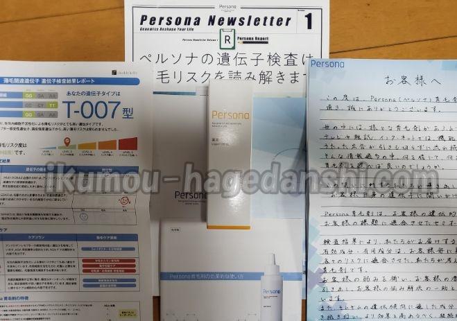 Persona育毛剤と結果レポートが到着