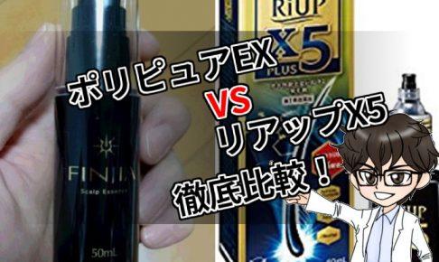 ポリピュアEX・リアップ・比較