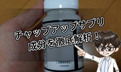 チャップアップサプリ・口コミ・評判・効果・レビュー・亜鉛・成分