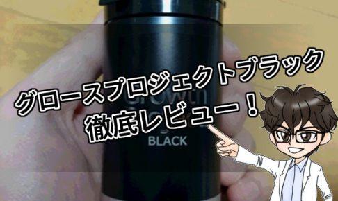グロースプロジェクトブラック・口コミ・評価・レビュー