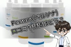 Persona・口コミ・評価
