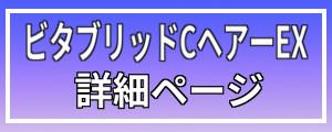 詳細・ビタブリッドCヘアーEX