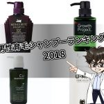 男性育毛シャンプーランキング2018!口コミと効果と自ら評価!