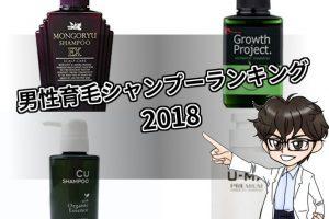 男性育毛シャンプー2018・口コミ・比較