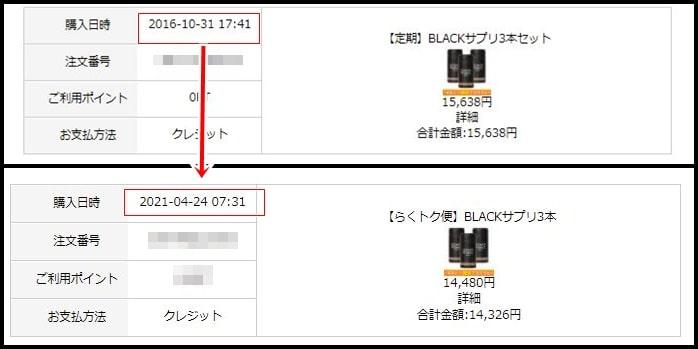 グロースプロジェクトブラック・購入履歴