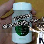 GUNGUN(ぐんぐん)育毛サプリの口コミ・評判!効果を実体験評価