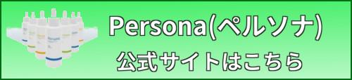 Persona・ボタン