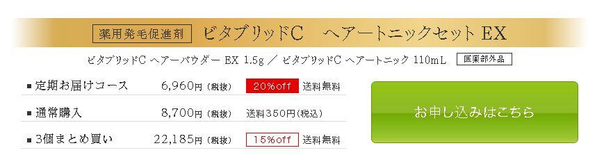 ビタブリッドCヘアーEX・初回1800円