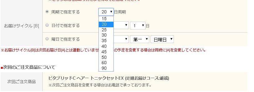ビタブリッドCヘアーEX・初回1800円04