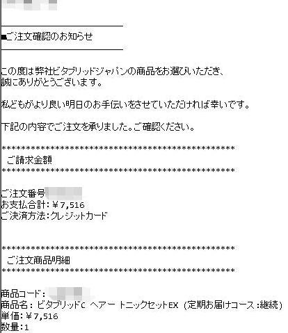 ビタブリッドCヘアーEX・初回1800円05