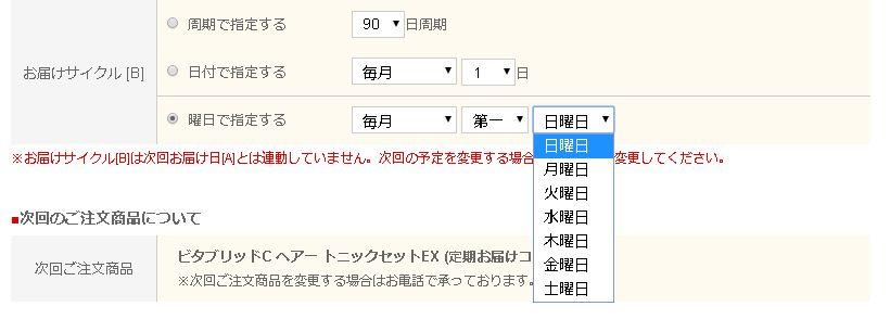 ビタブリッドCヘアーEX・初回1800円09
