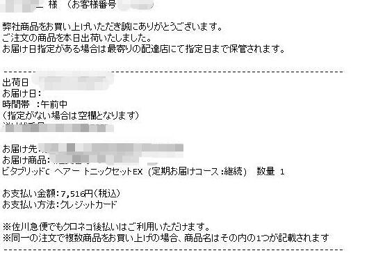 ビタブリッドCヘアーEX・初回1800円06