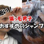 猫っ毛・シャンプー・男