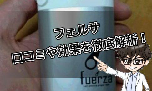 フェルサ・口コミ・評判・体験レビュー