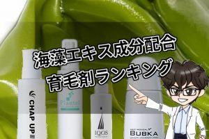 海藻エキス配合・育毛剤・ランキング