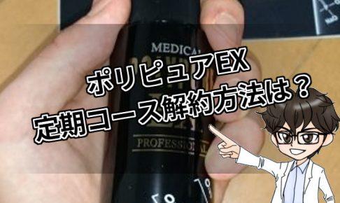 ポリピュアEX・解約・定期コース・退会