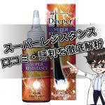 スーパーレジスタンスの効果を口コミ・評判(2ch)から検証!