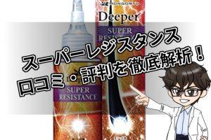 スーパーレジスタンス・口コミ・評判
