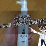 イクオス・口コミ・評判・解析