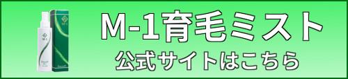 M-1育毛ミスト・ボタン