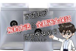 アガルプ・解約・全額返金保証・方法