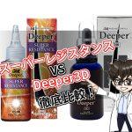 スーパーレジスタンスとDeeper3Dを徹底比較!買いはどっち?