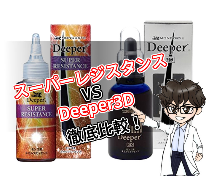 スーパーレジスタンス・Deeper3D・比較