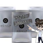 アガルプ(AGALP)育毛サプリは最安値はココ!初回980円!
