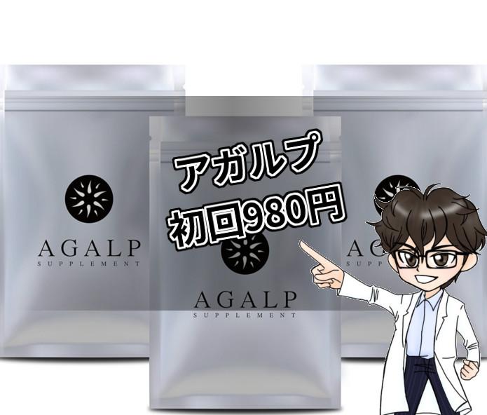 アガルプ・最安値・980円・初回