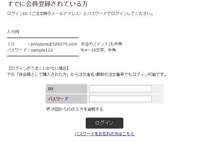 ポリピュアEX・会員登録